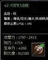 ペガ杖+2のステ
