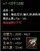 ペガ杖+7のステ