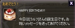 ラルさん誕生日
