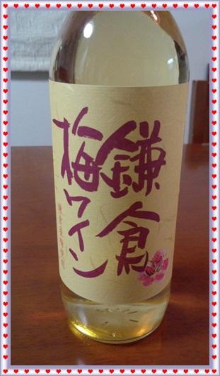 鎌倉ワイン