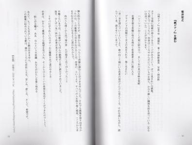 『生命の回廊』vol.3