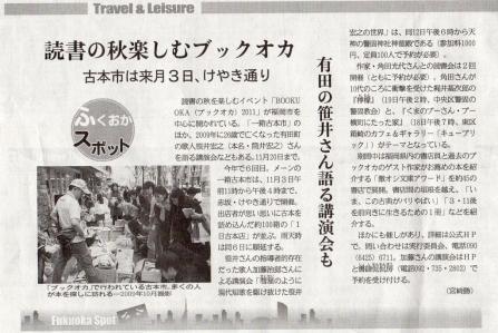 ブックオカ佐賀新聞記事(2011-10-27)