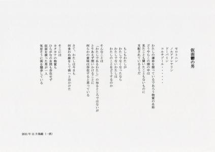孝徳の詩(佐賀新聞読者文芸 2011-11-04 一席)