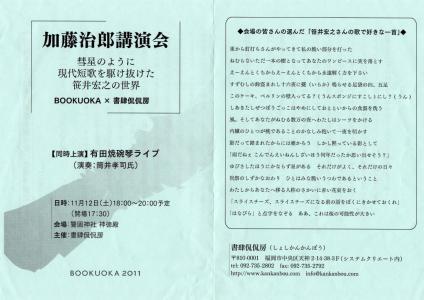 加藤治郎講演会1(2011-11-13)