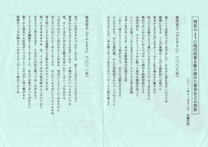 加藤治郎講演会2(2011-11-13)