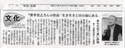 西日本新聞(2011-11-18)