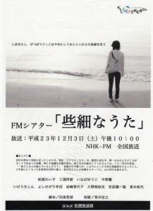 NHKFM「些細なうた」