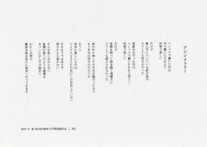 アシンメトリー(佐賀県文学賞 詩2席)