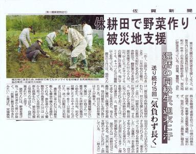 復興支援(2011-11-20佐賀新聞)