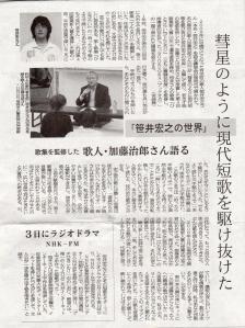 佐賀新聞(2011-11-29)