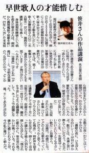 読売新聞夕刊(2011-11-29)