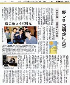 朝日新聞(2011.12.13)カルチャ-