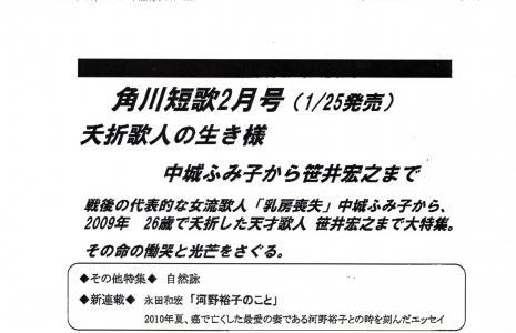 角川短歌2012年2月号お知らせ