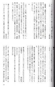 現代詩手帖12月号「短歌展望2011」