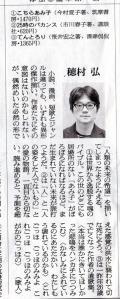 朝日新聞(2011-12-25 穂村弘氏)
