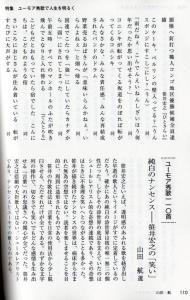 短歌1月号(山田航)