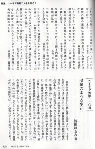 短歌1月号(池田はるみ)
