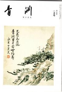 青淵1月号表紙