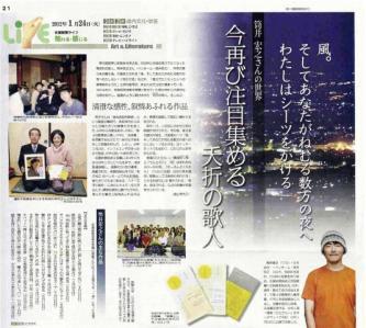 佐賀新聞(2012-01-24)1