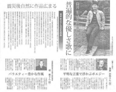 佐賀新聞(2012-01-24)2