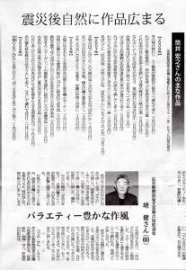 1佐賀新聞(2012-01-24)