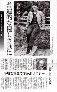 2佐賀新聞(2012-01-24)