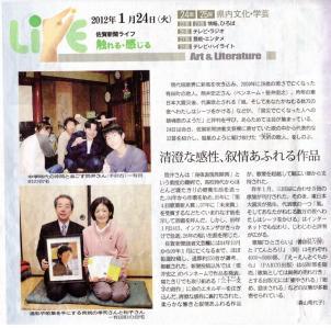 3佐賀新聞(2012-01-24)