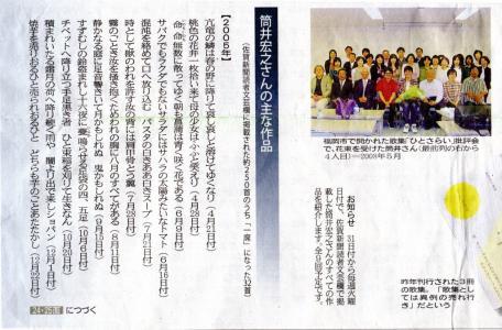 4佐賀新聞(2012-01-24)