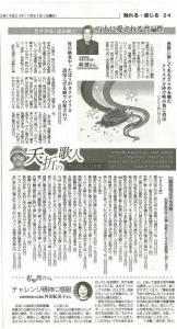 佐賀新聞(2012-01-31)1