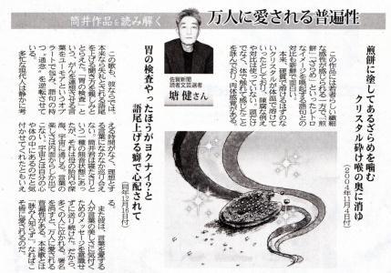 佐賀新聞2012-01-31)2