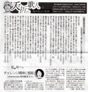 佐賀新聞2012-01-31)3