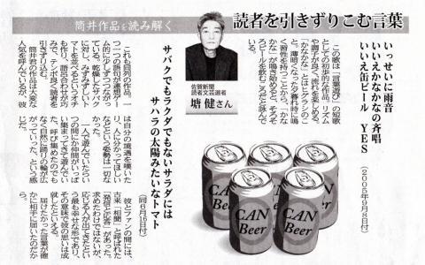 佐賀新聞(2012-02-07)①