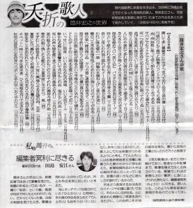 佐賀新聞(2012-02-07)②