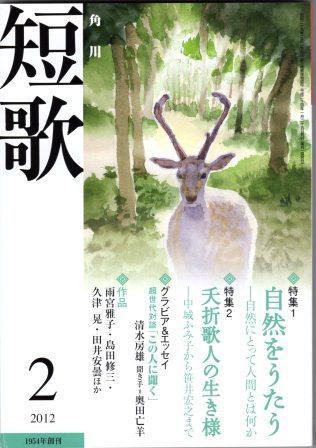 角川短歌2012 2月号(表紙)