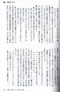 角川短歌2月号(伊藤一彦さん)