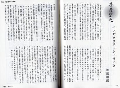 角川短歌2月号(加藤治郎さん)