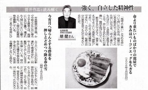 佐賀新聞(2012-02-14)①