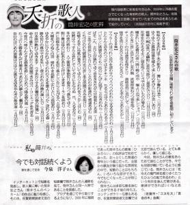 佐賀新聞(2012-02-14)②