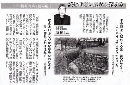 佐賀新聞(2012-02-21)①
