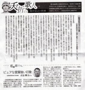 佐賀新聞(2012-02-21)②