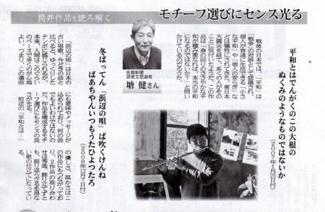 佐賀新聞①(2012-02-28)
