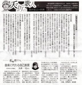 佐賀新聞②(2012-02-28)