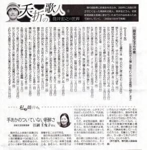 佐賀新聞(2012-03-06)②