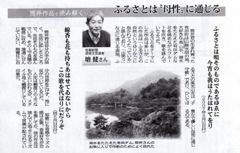 佐賀新聞(2012-03-06)①