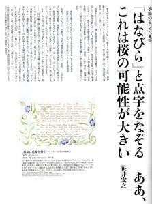 『ミセス』(2012.4月号)②
