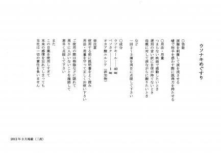 詩【ウソナキめぐすり】(佐賀新聞2012-03-01掲載三席)