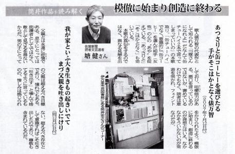 佐賀新聞(2012-03-13)①