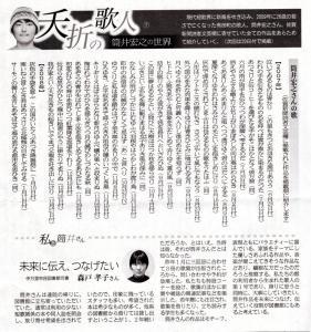 佐賀新聞(2012-03-13)②