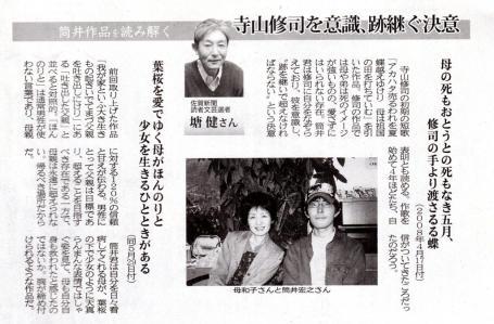 佐賀新聞(2012‐03‐20)①