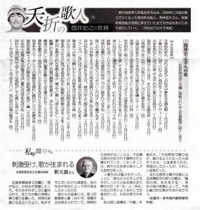 佐賀新聞(2012‐03‐20)②